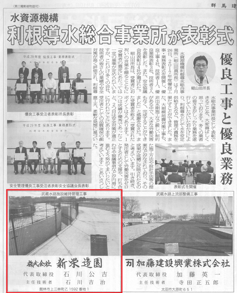 水資源表彰新聞掲載